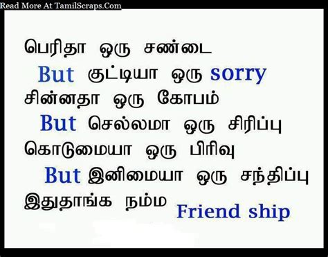 friendship tamil quotes images top best quotes about friendship in tamil tamilscraps com