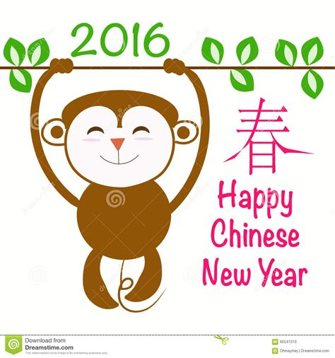 new year monkey greetings new year greeting for 2016 stock vector image