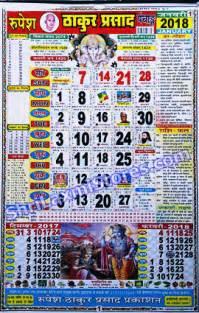 Calendar Thakur Prasad Year 2018 र प श ठ क र प रस द प च ग क ल डर 2018 Rupesh Thakur
