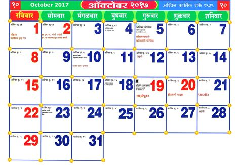 Calendar 2017 October Events October 2017 Calendar Pdf 2017 Calendar Printables