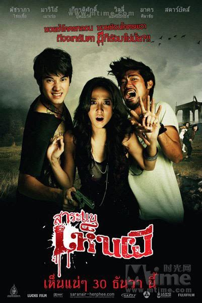 film horror thailand kepala buntung horror jouney thai movies pinterest horror and movie