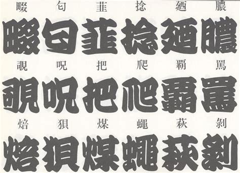japanese tattoo text generator japanese fonts kanji egypt solitaire match 2 cards