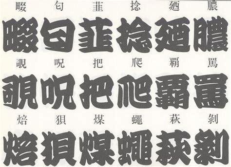 kanji tattoo generator japanese fonts kanji egypt solitaire match 2 cards