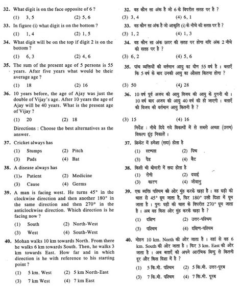 Mat Question Paper 2014 by National Talent Search Examination Question Paper Ntse
