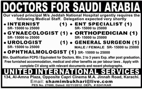 Mba In Saudi Arabia by Jeddah National Hospital Saudi Arabia Staff