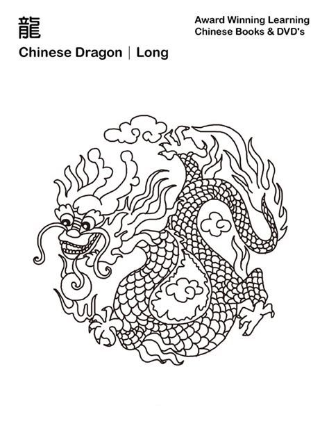 coloring page chinese dragon chinese dragon coloring pages