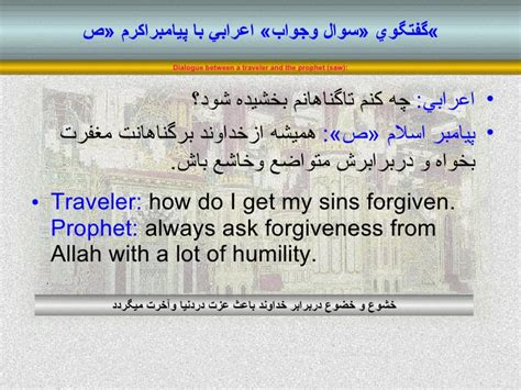forgiven ask fm interview of muhammad s a w