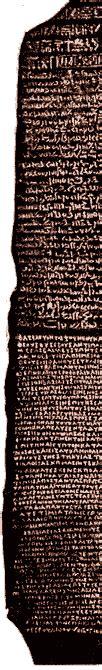 rosetta stone bible bible spade chap2 the early chapters of genesis