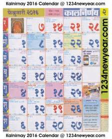 Calendar 2018 Marathi April August 2018 Calendar Marathi Calendar Template 2017 2018
