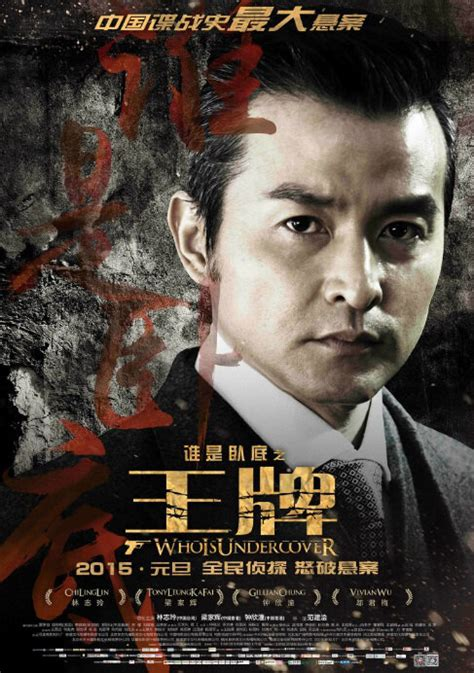 who is undercover movie christopher lee movies chinese movies