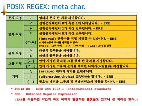 vim regex pattern not found 정규표현식 regular expression regex