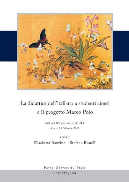 la didattica dell italiano a studenti cinesi e il progetto