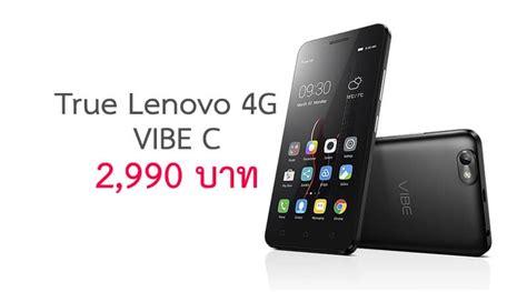 Lenovo Android Vibe สเปค true lenovo 4g vibe c สมาร ทโฟน android จอ 5 น ว