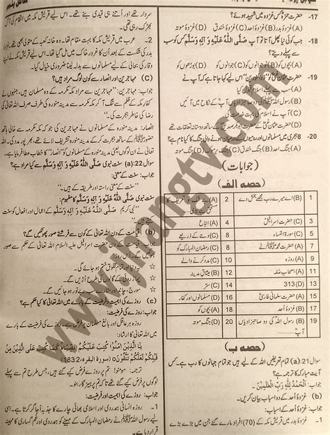 Urdu Essays For Class 5 by 5th Class Islamiat Guess Papers 2015 Eng Urdu Medium Pec Jhang Tv