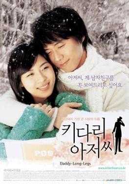 film terbaru ha ji won daddy long legs 2005 film wikipedia