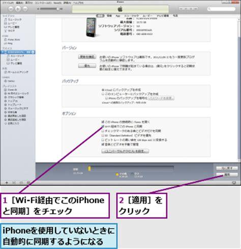 iphoneとパソコンを itunes で同期しよう iphone できるネット