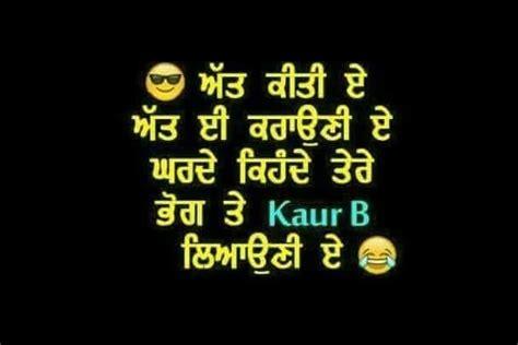 punjabi status for whatsapp kaur b punjabi whatsapp status