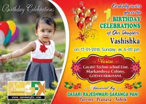Birthday Invitation Cards In Telugu Images Birthday - Birthday invitation letter in telugu