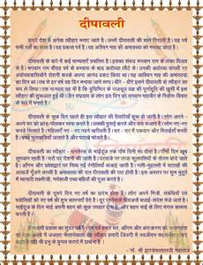 Essay On Diwali In For Class 7 by Shree Kalyan Pushti
