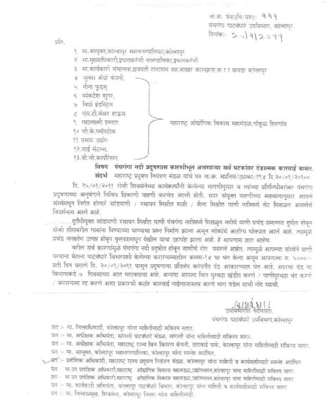 Work Experience Letter In Marathi Application Letter Format In Marathi Application Letter