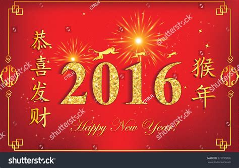 new year greeting card text new year monkey 2016 greeting stock vector