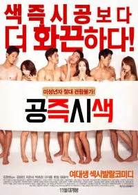 film semi mutual relations mutual relations korean movie 2015 공즉시색 hancinema
