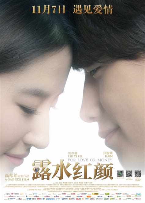 film cina for love or money photos from for love or money 2014 movie poster 2