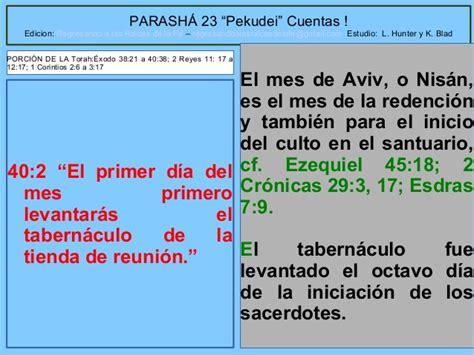 el tabernaculo o tienda de reunion de israel parasha 23 pekudei