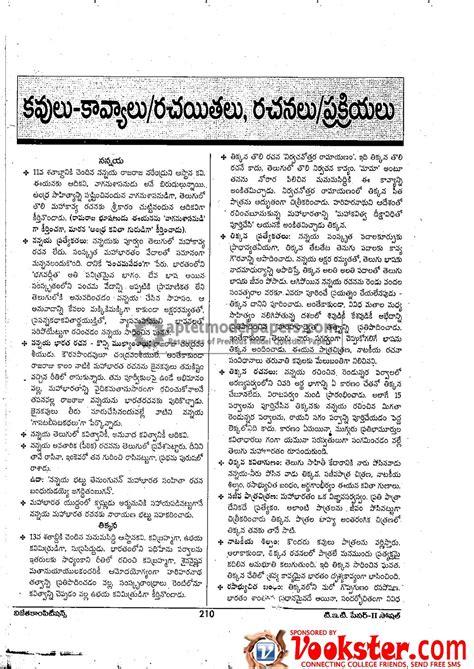 language 2 syllabus 2012 aptet model papers download free syllabus 2011