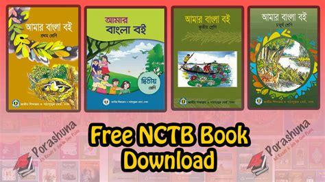 Book Free Download | nctb book 2017 download nctb all pdf books