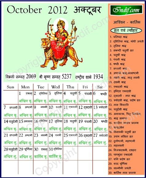 october 2012 indian calendar hindu calendar