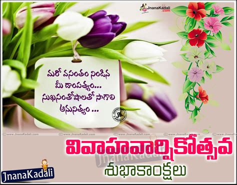 happy wedding anniversary telugu wishes quotes hd