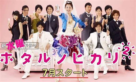 Hotaru No Hikari A Review For The Endearing Hotaru Chan