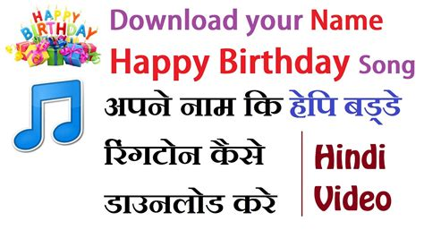 happy birthday song make a name how to happy birthday song with your name