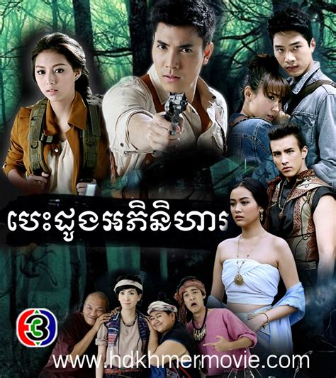 film thailand drama movies besdong aphiniha thai drama in khmer dubbed