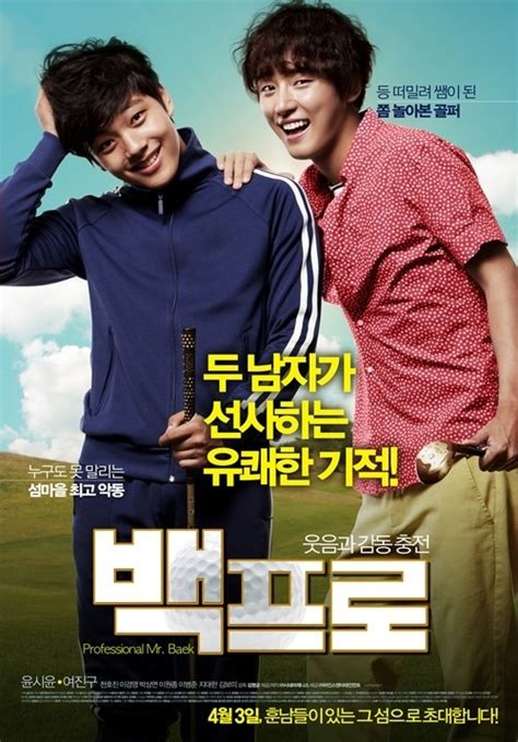 film rekomendasi korea 2014 movie professional mr baek starring yoon shi yoon and