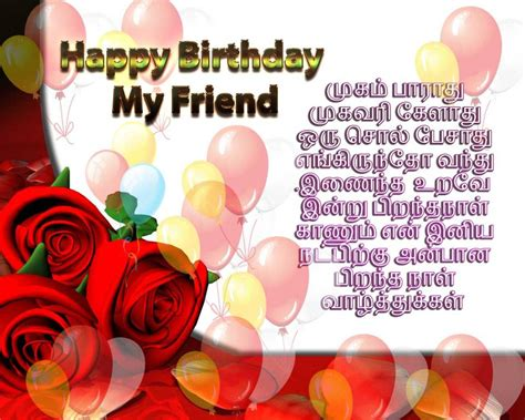 Wish You Happy Birthday In Tamil Language Birthday Wishes In Tamil Wishes Greetings Pictures