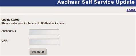 Status Search By Number Aadhaar Card Update Status Check Aadhaar Card