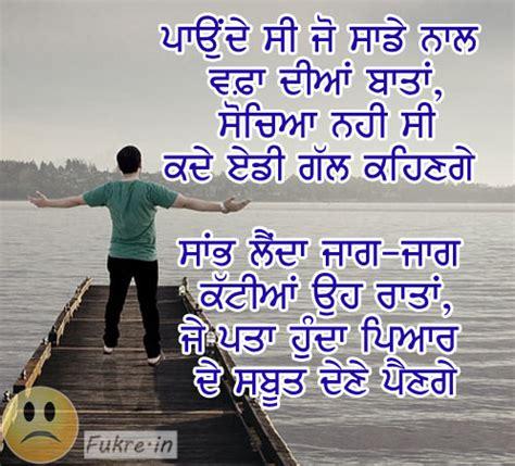 whatsapp wallpaper in punjabi 77 punjabi images love sad funny attitude for