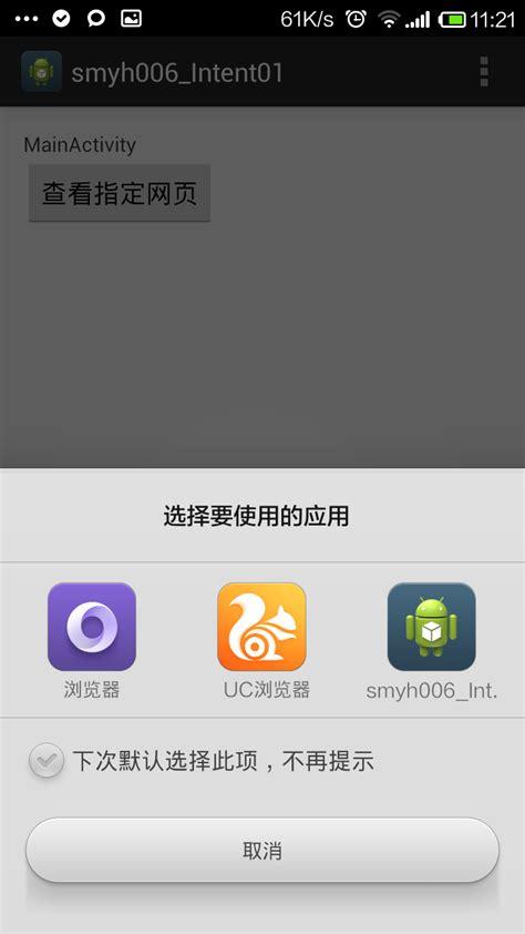 android intent android intent总结 电脑玩物 中文网我们只是 电脑玩物