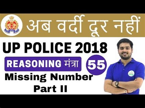 9:00 pm up police reasoning by hitesh sir | missing number