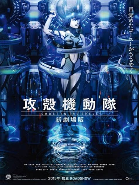 film ghost vostfr ghost in the shell the new movie vostfr qualit 233 bdrip en