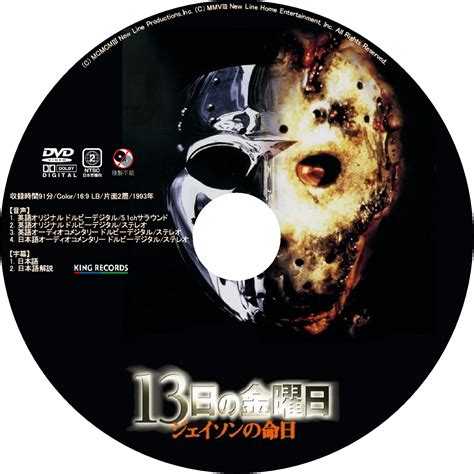 Friday The 13th The 2dvd