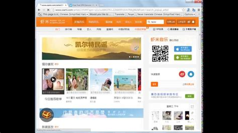 download mp3 xiami how to unblock xiami from abroad youtube