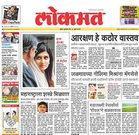 lokmat newspaper display advertisement at lowest costs