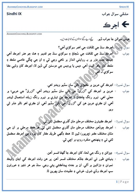 Notes For Class 9 Essay by Adamjee Coaching Ajrak Question Answers Sindhi Notes For Class 9th