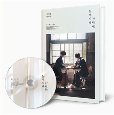 Hyung Seop X Eui Woong Single Album Vol 1 Dazzling ahn hyung seop x eui woong dazzling beadsofbullets