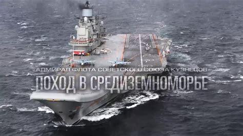 portaerei russa la portaerei della marina militare russa admiral kuznetsov