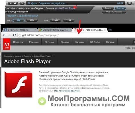chrome adobe flash player adobe flash player для google chrome скачать бесплатно