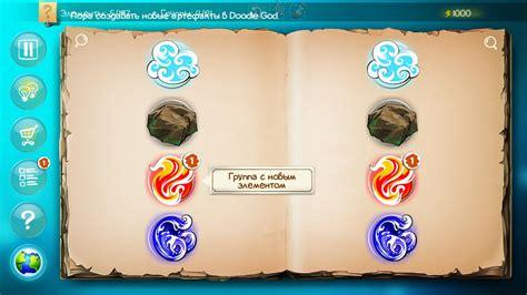 doodle pc doodle god genesis secrets pc doodle god секреты
